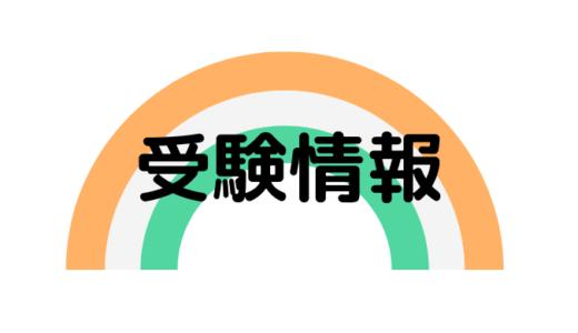 【2月6日確定】令和2年度兵庫県公立高等学校 推薦入学及び単位制(多部制) 志願状況について