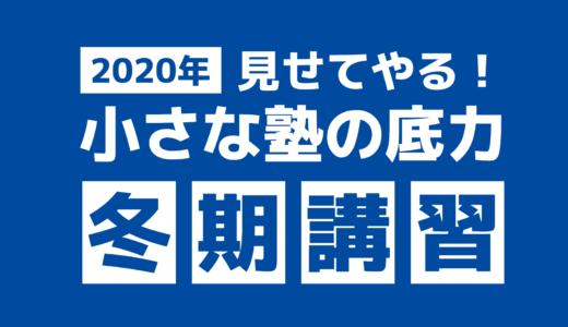 2020年冬期講習【中学生の部】|加古川の塾【アップワード】