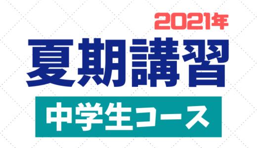 【中学生】2021年夏期講習のご案内|講座内容・申し込み方法