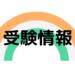 令和2年度兵庫県公立高等学校入学者選抜