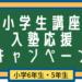 【浜の宮校】小学生の新規入塾応援キャンペーンを実施中!(11月29日まで)